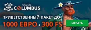 бонусы columbus casino