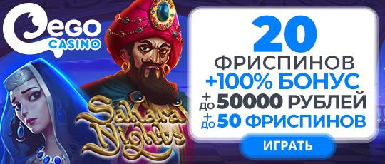 bonus ego casino